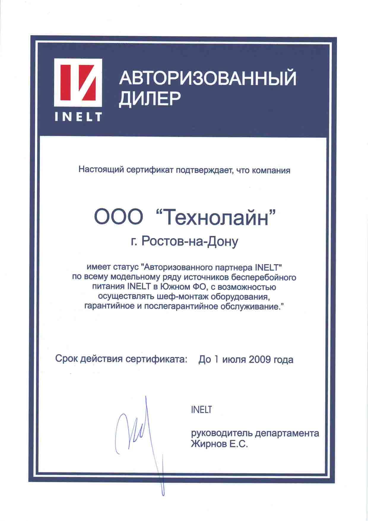 Технолайн стал авторизированным партнером INELT